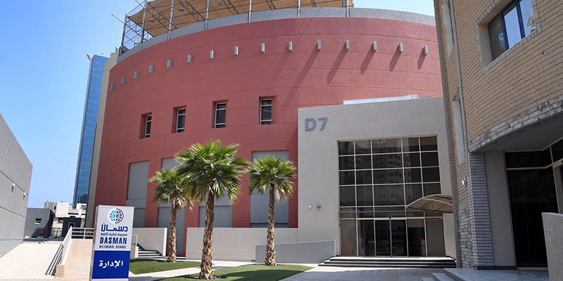 Dasman Bilingual School